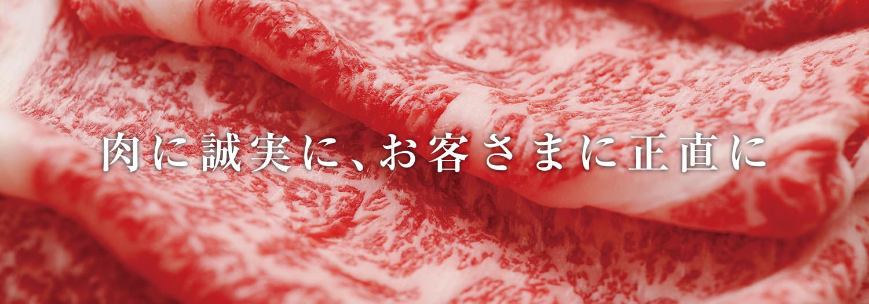 肉に誠実に、お客さまに正直に